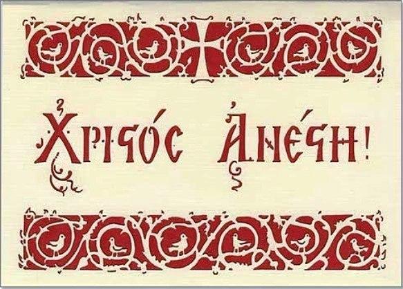 Открытки с поздравлением с пасхой на греческом языке с переводом
