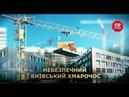 Небезпечний київський хмарочос