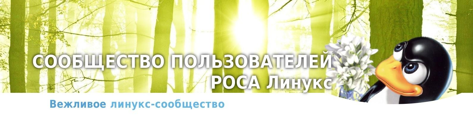 Российская ОС РОСА Линукс   Сообщество Linux   ВКонтакте