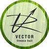 Фитнес-холл Vector в Иркутске