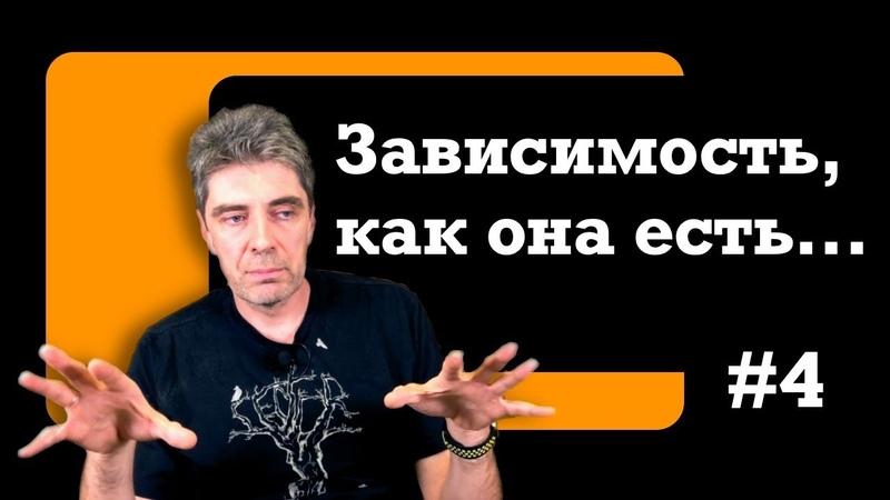 Лев Черняев Эмоции в привязанности (4 из 5)