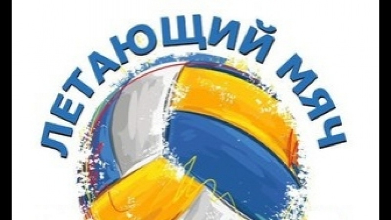 Новгородская обл Калужская обл Летающий мяч 2018 юноши 2004 05 гг р
