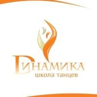 Логотип Школа танцев «Динамика» / Обучение хастлу