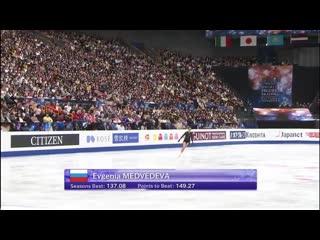 Evgenia medvedeva fs wc 2019 (без комментариев)