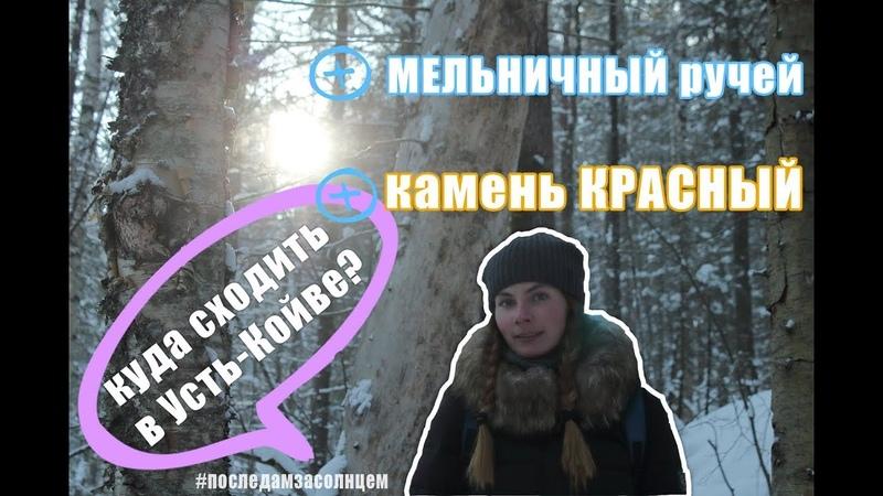 Усть Койва ручей Мельничный камень Красный Пермский край
