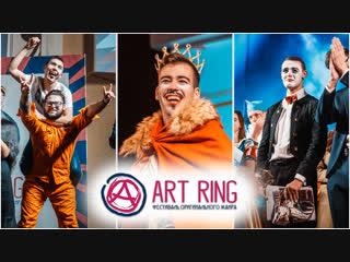 ART-Ring - Фестиваль оригинального жанра для студентов ВУЗов и ССУЗов