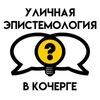 Уличная эпистемология в Кочерге