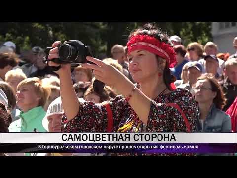 В Горноуральском городском округе прошел открытый фестиваль камня Самоцветная сторона