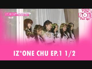 [FSG Pick Up!] IZONE 'IZ*ONE CHU' EP.1 1/2 (рус. саб.)