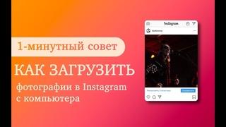 1-минутный совет | Как загрузить фотографии в Instagram с компьютера