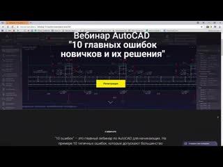 Вебинар по AutoCAD. 10 ошибок новичков и их реешения