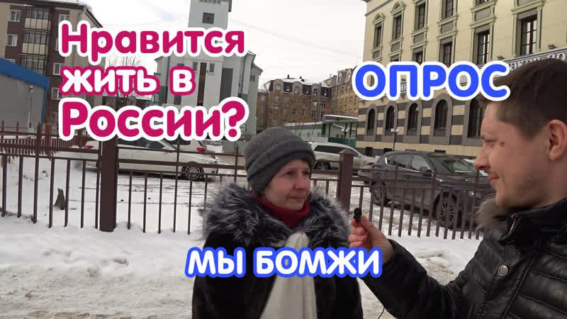 НРАВИТСЯ ЖИТЬ В РОССИИ УЕХАЛИ БЫ ЗА ГРАНИЦУ ОПРОС МЫ БОМЖИ