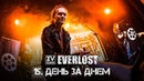 Everlost «XV Years Live in Moscow» - 15. День За Днем