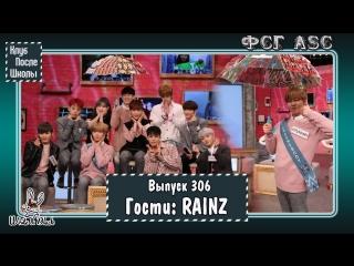 РУС СУБ After School Club  - RAINZ