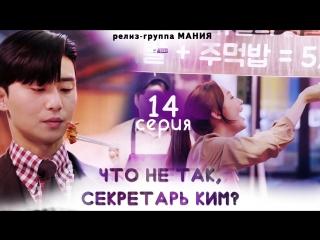 Mania 14/16 720 Что не так, секретарь Ким / What's Wrong With Secretary Kim