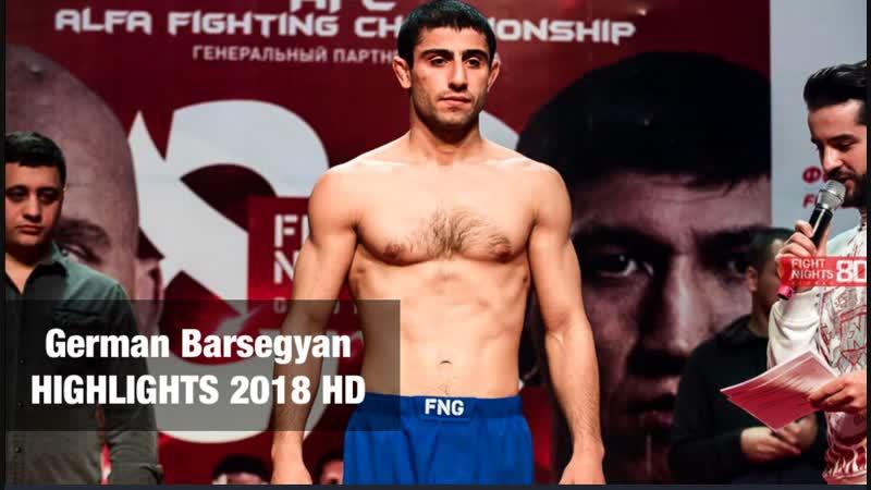 German Barsegyan HIGHLIGHTS 2018 HD