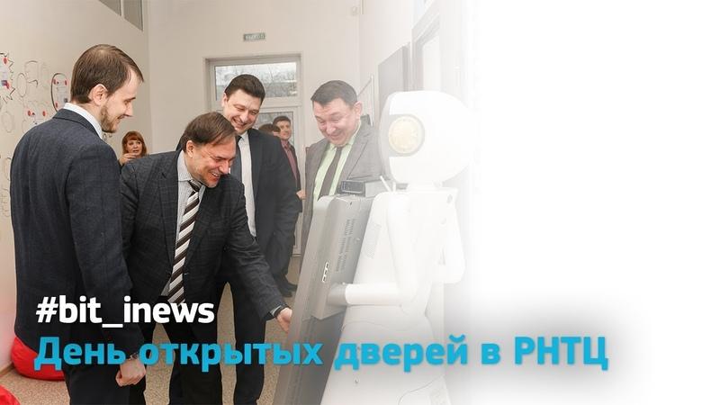 Bit_inews День открытых дверей в РНТЦ