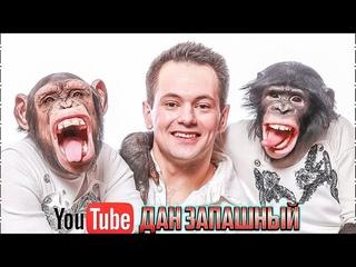 Дан Запашныи  Акробатическое трио с шимпанзе / Dan Zapashny / Acrobatic trio with chimpanzee