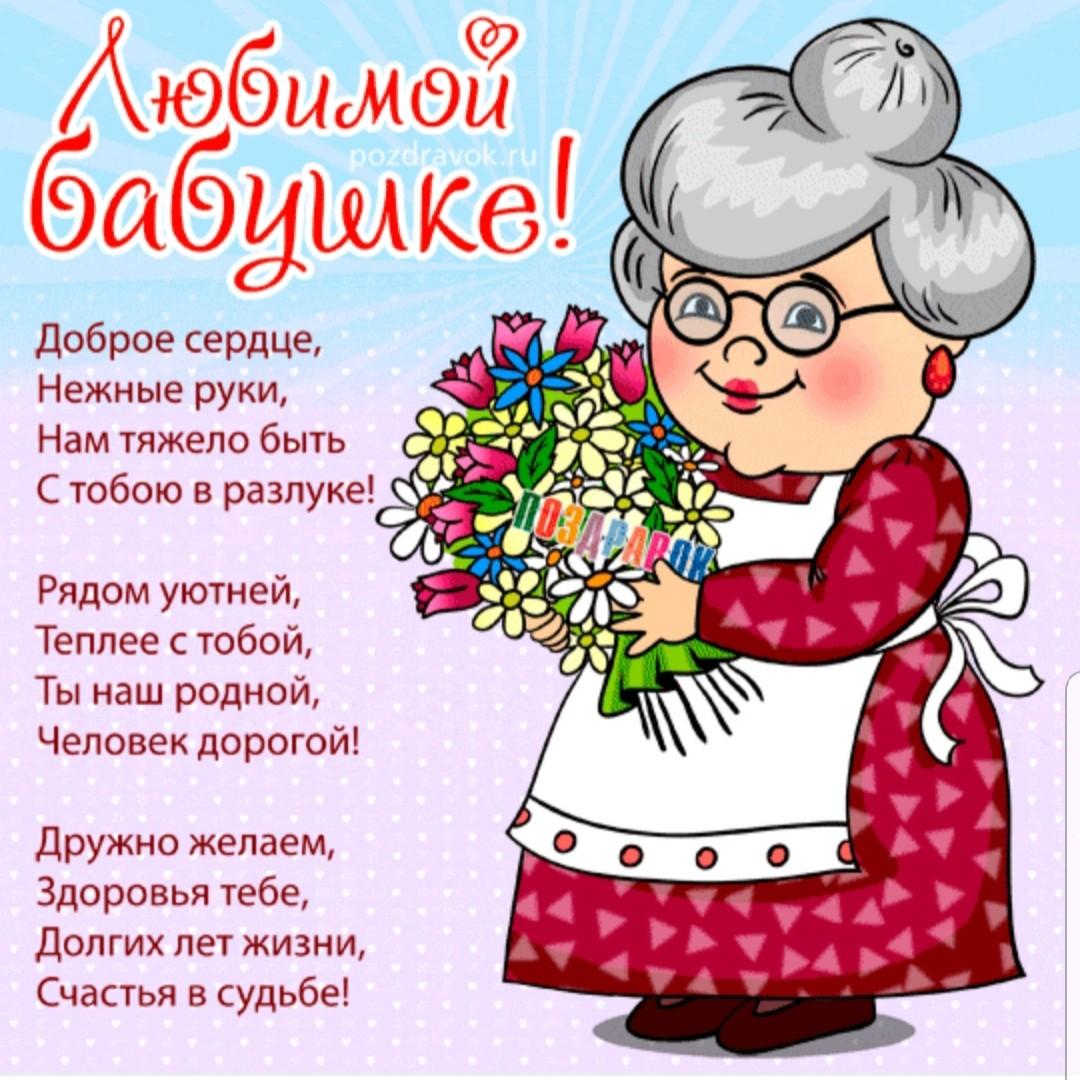 Стихи с поздравлениями бабушке 75 летию