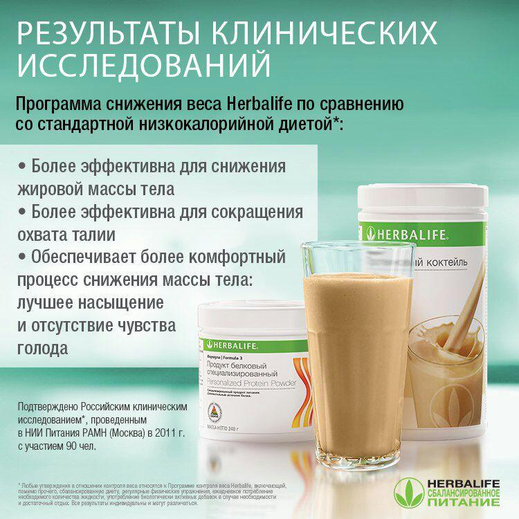 Почему гербалайф помогает похудеть