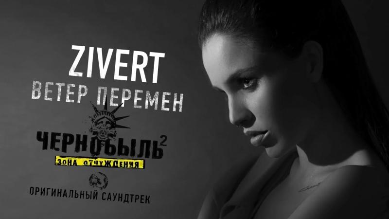 ZIVERT Ветер перемен Саундтрек т с 'Чернобыль