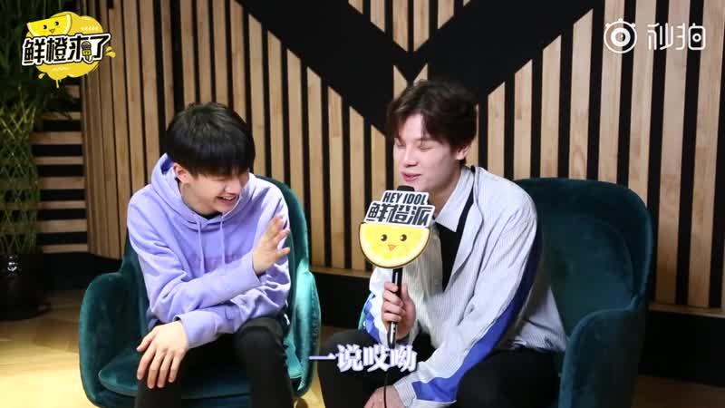 Интервью Боланя и Тюньжуя для 《鲜橙来了》