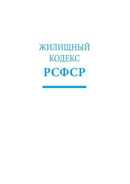 жилищный кодекс рсфср 1983