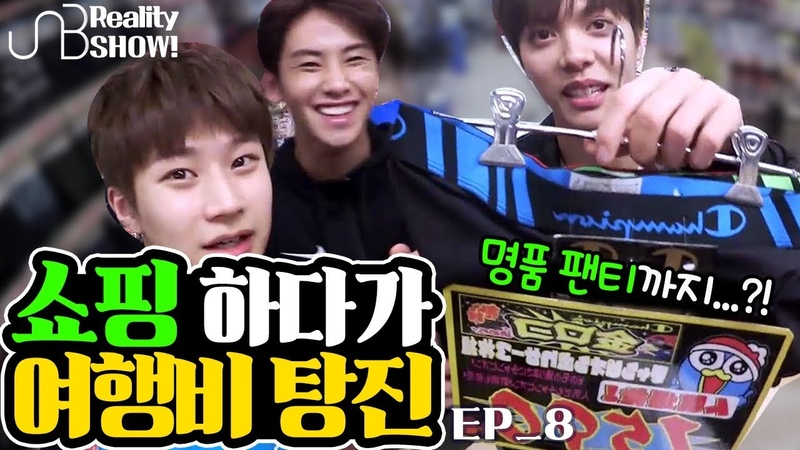 UNB We wasted all the money shopping at *Don Quijote* 오나도 OND EP 8