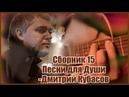 Сборник15 Песни Для Души Дмитрий Кубасов