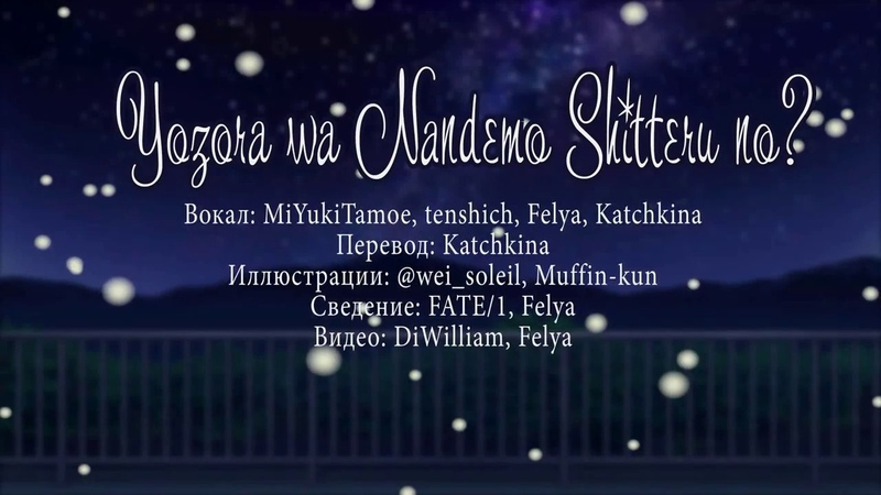 【4人合唱】CYaron - Yozora wa Nandemo Shitteru no (Love Live! RUS cover) [HBD, Julietta!]