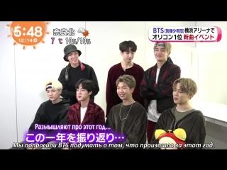 [RUS SUB][14.12.17] BTS No. 1 on Oricon Charts @ Mezamashi TV