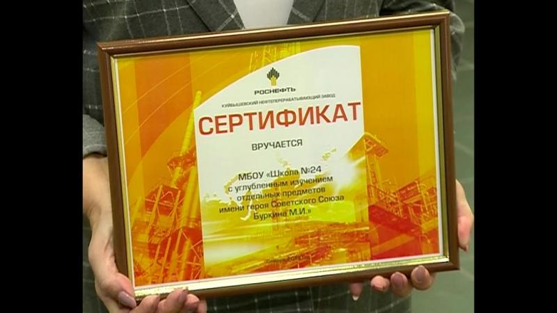 КНПЗ вручил учреждениям Куйбышевского района благотворительные сертификаты
