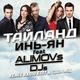 Инь-Ян feat. ALIMOVs DJs - Тайланд (Club Mix)