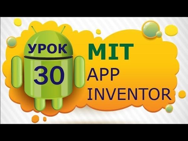 Программирование для Android в MIT App Inventor 2 Урок 30 Прокручиваемое расположение Часть 1