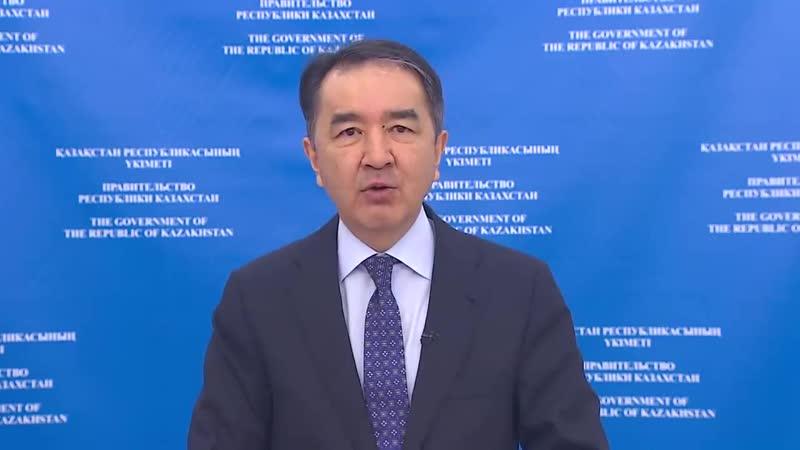 Сағынтаевтың соңғы сөзі Ол басқарған Үкімет отставкаға кетті