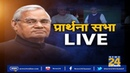 Atal ji की श्रद्धांजलि सभा में PM Modi का भाषण News24