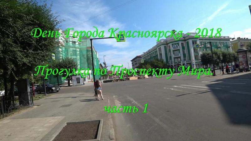 Прогулка по Проспекту Мира в День Города Красноярска. часть 1