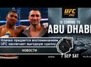 Кличко предается воспоминаниям UFC заключает выгодный контракт FightSpace