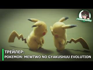 Pokemon mewtwo no gyakushuu evolution трейлер полнометражного 3dcg-аниме. премьера 12 июля.2019