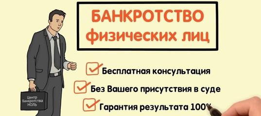 банкротство физического лица в красноярске