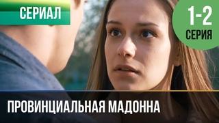 Провинциальная мадонна 1 серия, 2 серия | Сериал / 2017 / Мелодрама
