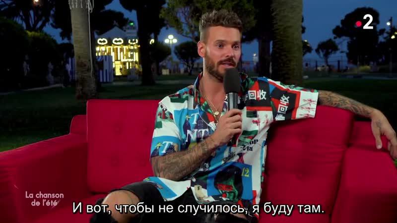 La chanson de lete - M. Pokora «Tombe» rus sub