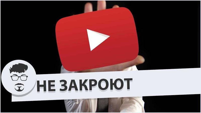 СТАТЬЯ 13 YouTube не закроют в 2019 Artikel13 saveyourinternet Германия