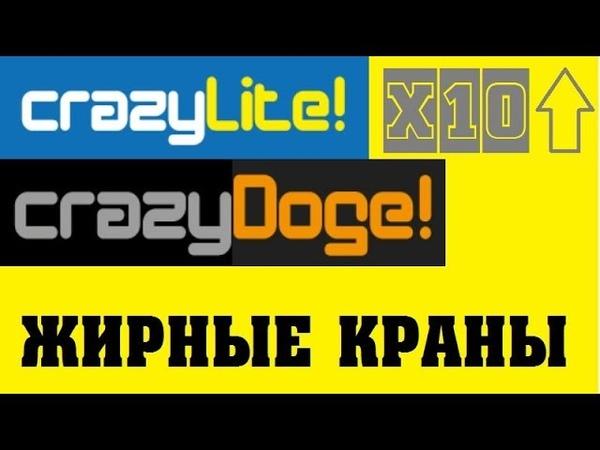 CRAZY LITE DOGE краны лайткоин 2000 сат догикоин 0,5 каждые 15 мин БЕЗ ВЛОЖЕНИЙ
