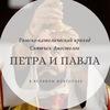Католический приход в Великом Новгороде