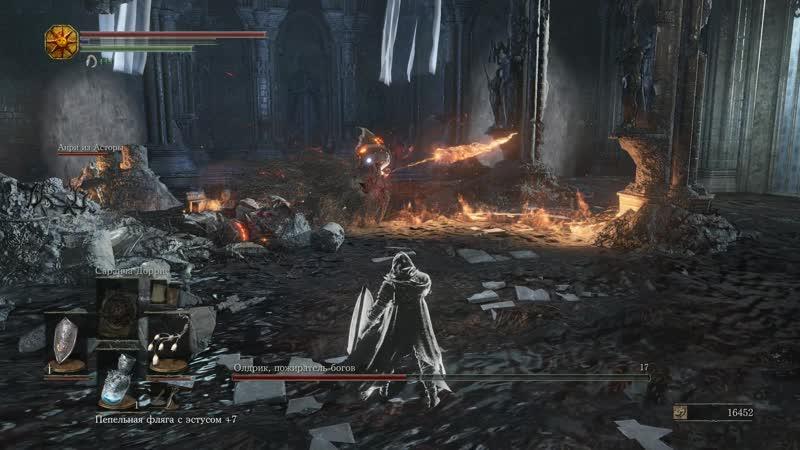 Dark Souls III - Олдрик, пожиратель богов [Квест Анри из Асторы]