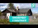 ТОМСОЙЕРФЕСТ В ЛАБЫТНАНГИ