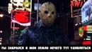 ПЯТНИЦА 13 VS 5 НОЧЕЙ С ФРЕДДИ СУПЕР РЭП БИТВА Friday the 13th Jason VS Five Nights At Freddys