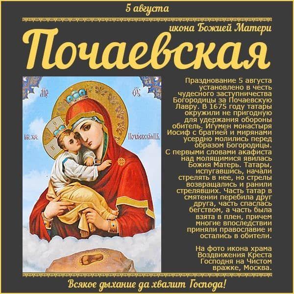 читать, поздравления с праздником почаевской иконы божией матери что ярко, интересно