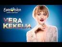 VERA KEKELIA – WOW! – Национальный отбор на Евровидение-2019. Первый полуфинал